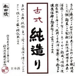 "Akitabare ""Koshiki Junzukuri"""
