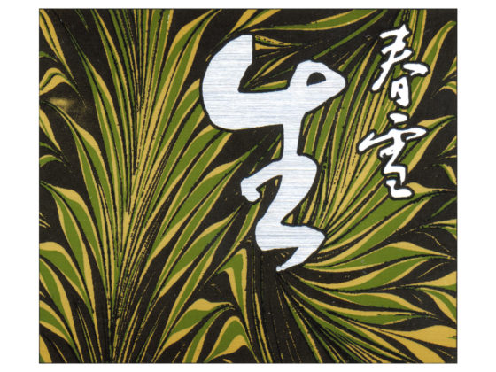 "Akitabare ""Shunsetsu"""