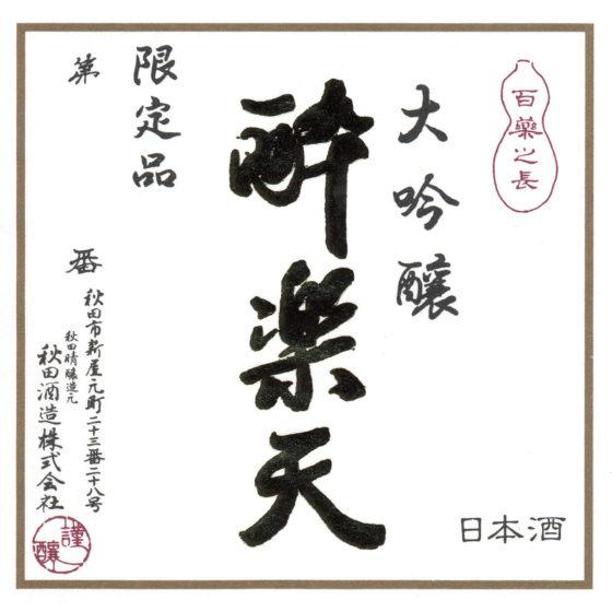 """Akitabare """"Suirakuten"""""""