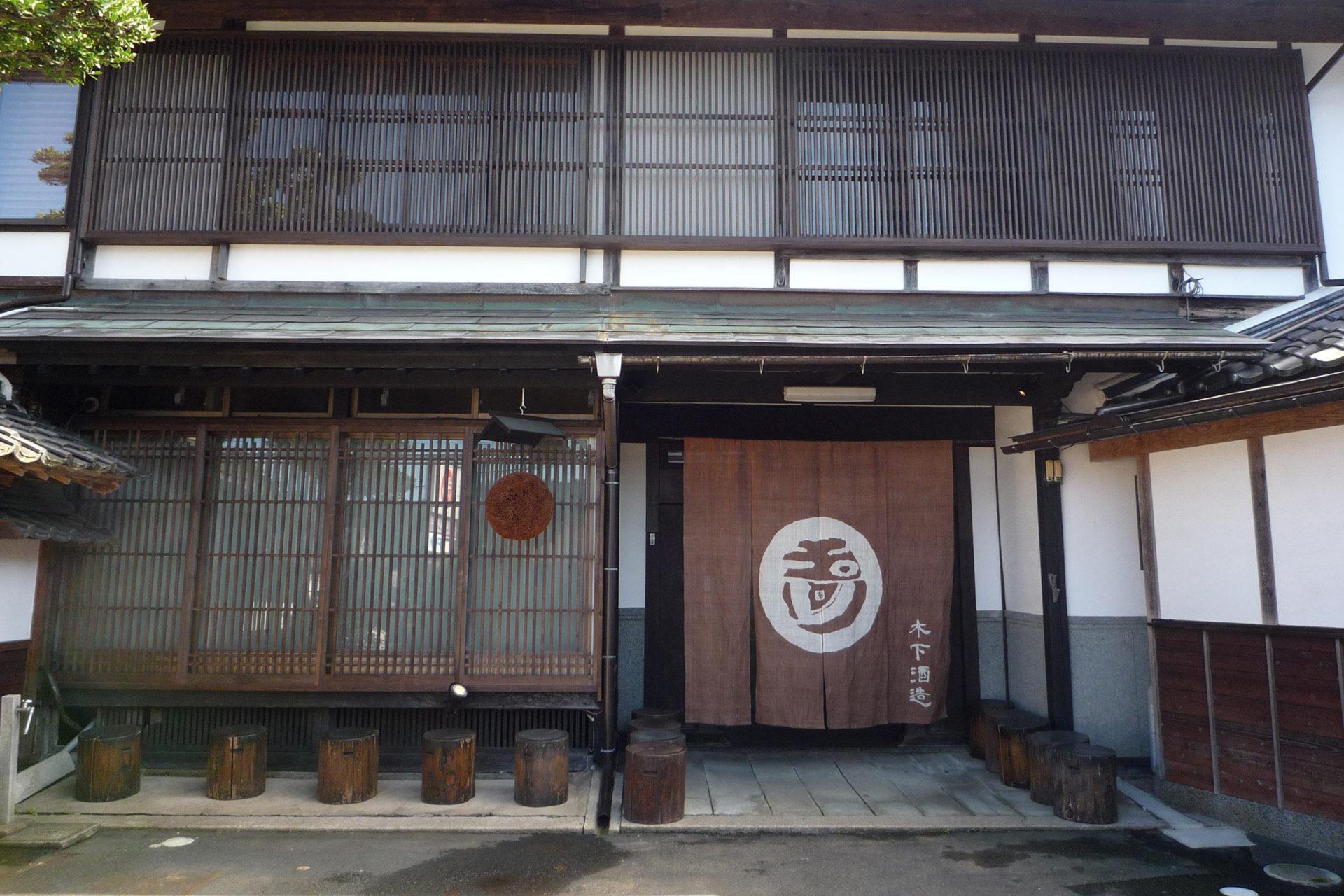 Kinoshita Brewing Company