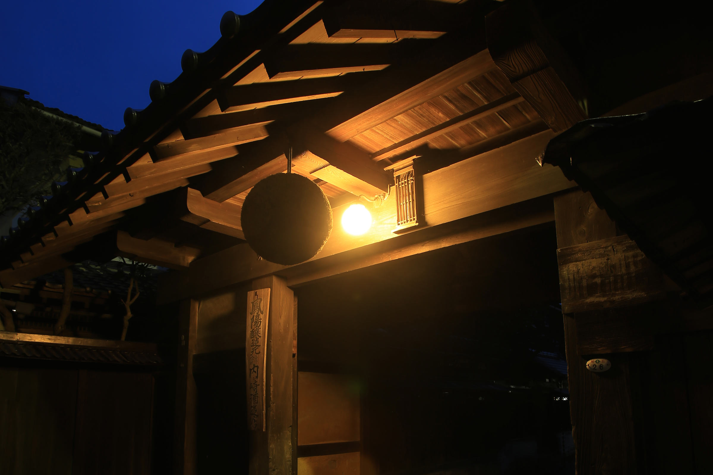 Uchigasaki Brewing Company