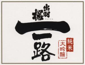 """Dewazakura """"Ichiro"""""""