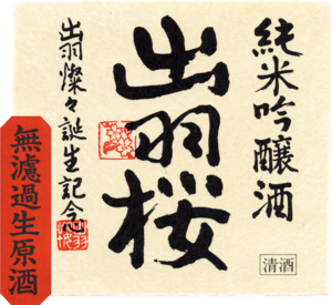 """Dewazakura """"Namagenshu"""""""