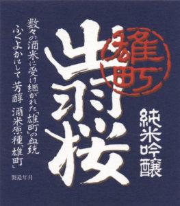"""Dewazakura """"Omachi"""""""