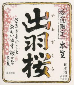 """Dewazakura """"Sarasara Nigori"""""""