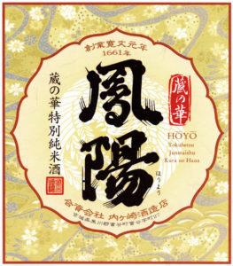"""Hoyo """"Genji"""""""