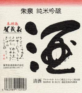"""Kamoizumi """"Shusen"""""""