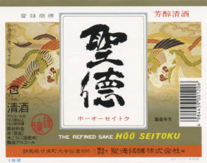 "Seitoku ""Bessen"""