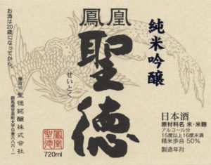 "Seitoku ""Junmai Ginjo"""