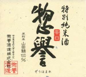 "Sohomare ""Karakuchi"""