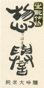 """Sohomare """"Kimoto Junmai Daiginjo"""""""