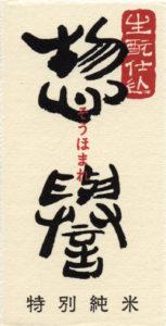 """Sohomare """"Tokubetsu Kimoto"""""""