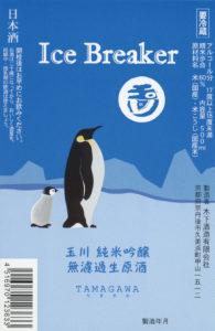 """Tamagawa """"Ice Breaker"""""""
