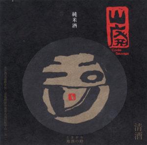 """Tamagawa """"Red Label"""""""