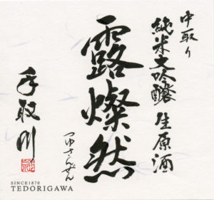 """Tedorigawa """"Tsuyusanzen"""""""