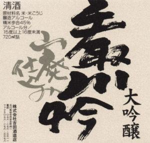 """Tedorigawa """"Yamahai Daiginjo"""""""