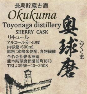 "Toyonaga ""Okukuma"""