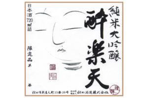 akitabare-suirakuten-junmai-daiginjo