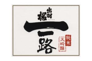 dewazakura-ichiro
