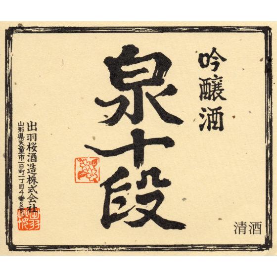 dewazakura-izumi-judan