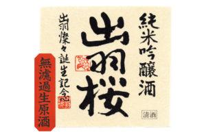 dewazakura-namagenshu
