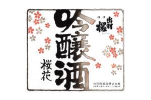 dewazakura-oka