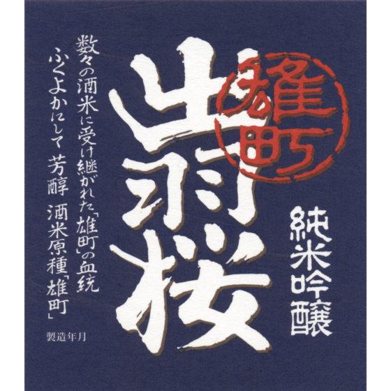 dewazakura-omachi