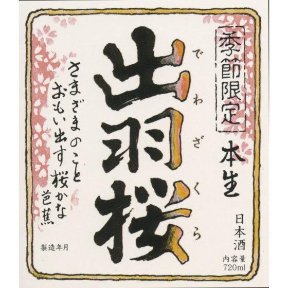 dewazakura-sarasara-nigori