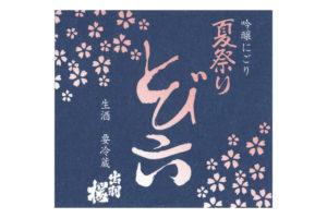 dewazakura-tobiroku