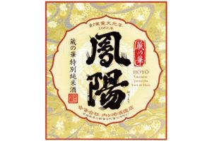 hoyo-genji