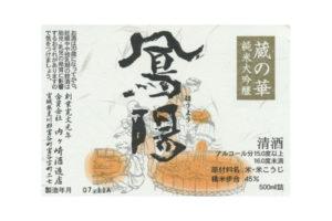hoyo-kura-no-hana
