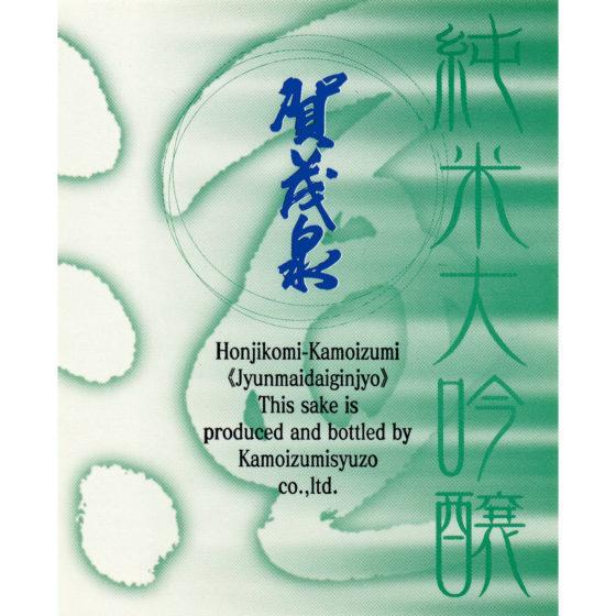 kamoizumi-junmai-daiginjo