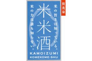 kamoizumi-komekome