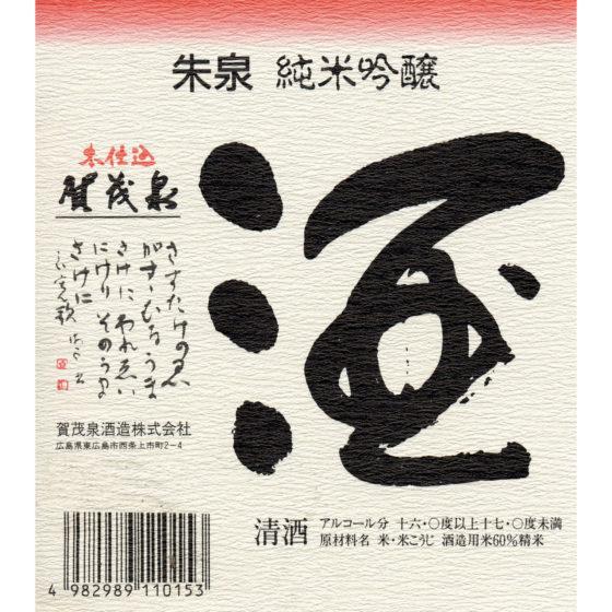 kamoizumi-shusen