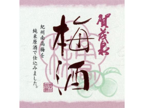 kamoizumi-umeshu