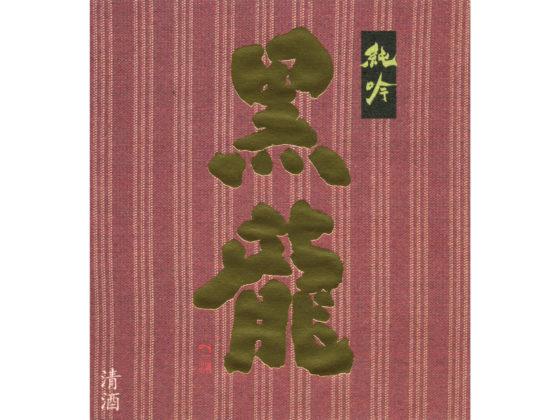 kokuryu-junmai-ginjo