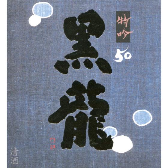 kokuryu-tokusen