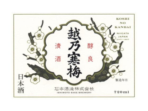 koshi-no-kanbai-chotokusen