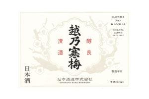 koshi-no-kanbai-kinmuku