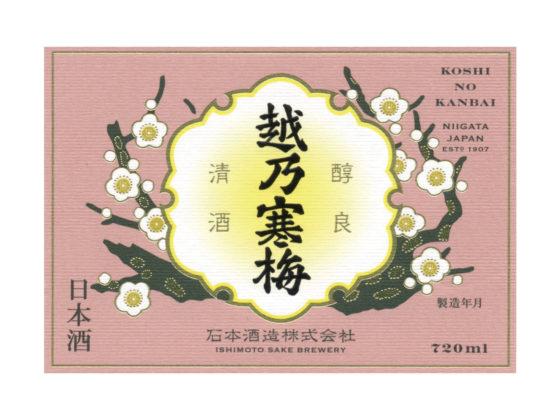 koshi-no-kanbai-muku