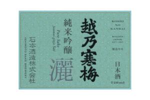 koshi-no-kanbai-sai