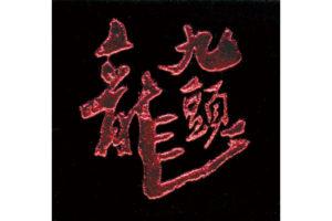 kuzuryu-daiginjo