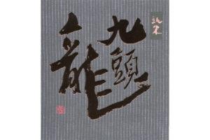kuzuryu-junmai