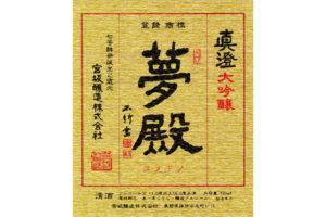 masumi-yumedono