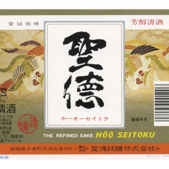seitoku-bessen