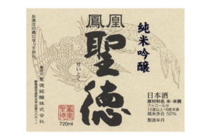 seitoku-junmai-ginjo