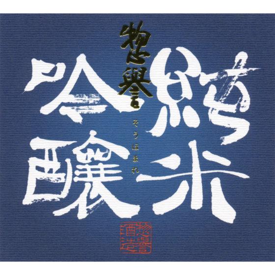 sohomare-junmai-ginjo