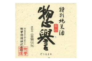 sohomare-karakuchi