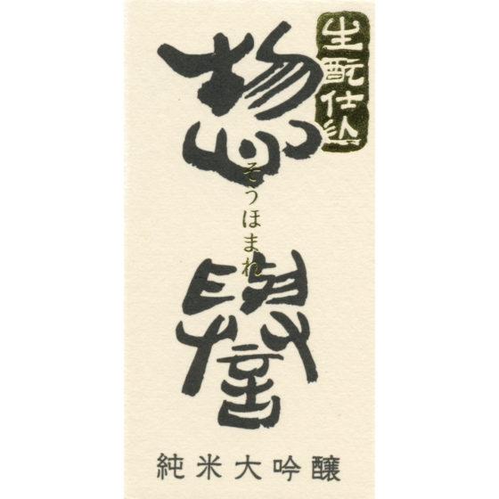 sohomare-kimoto-junmai-daiginjo