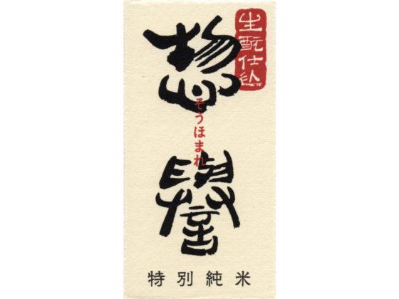 sohomare-tokubetsu-kimoto